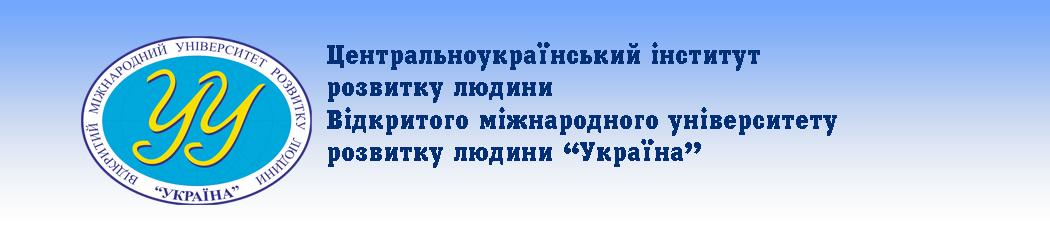 Центральноукраїнський інститут розвитку людини